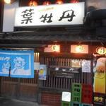 居酒屋 葉牡丹 - お店の外観