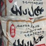 67082273 - 永井食堂のもつっ子 1070円×2