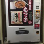 67082274 - 永井食堂のもつっ子の自動販売機