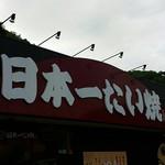 日本一たい焼き - 日本一たい焼き