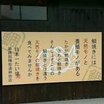 日本一たい焼き - 天然物?養殖物??