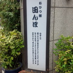 Ohitsuzentambo - 日本に生まれて良かったー!