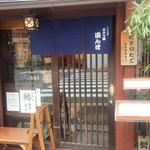 Ohitsuzentambo - よーし!是から食べるぞー。