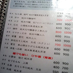 kunseitojibi-ruwachi - メニュー