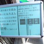 らーめん芝浜 -