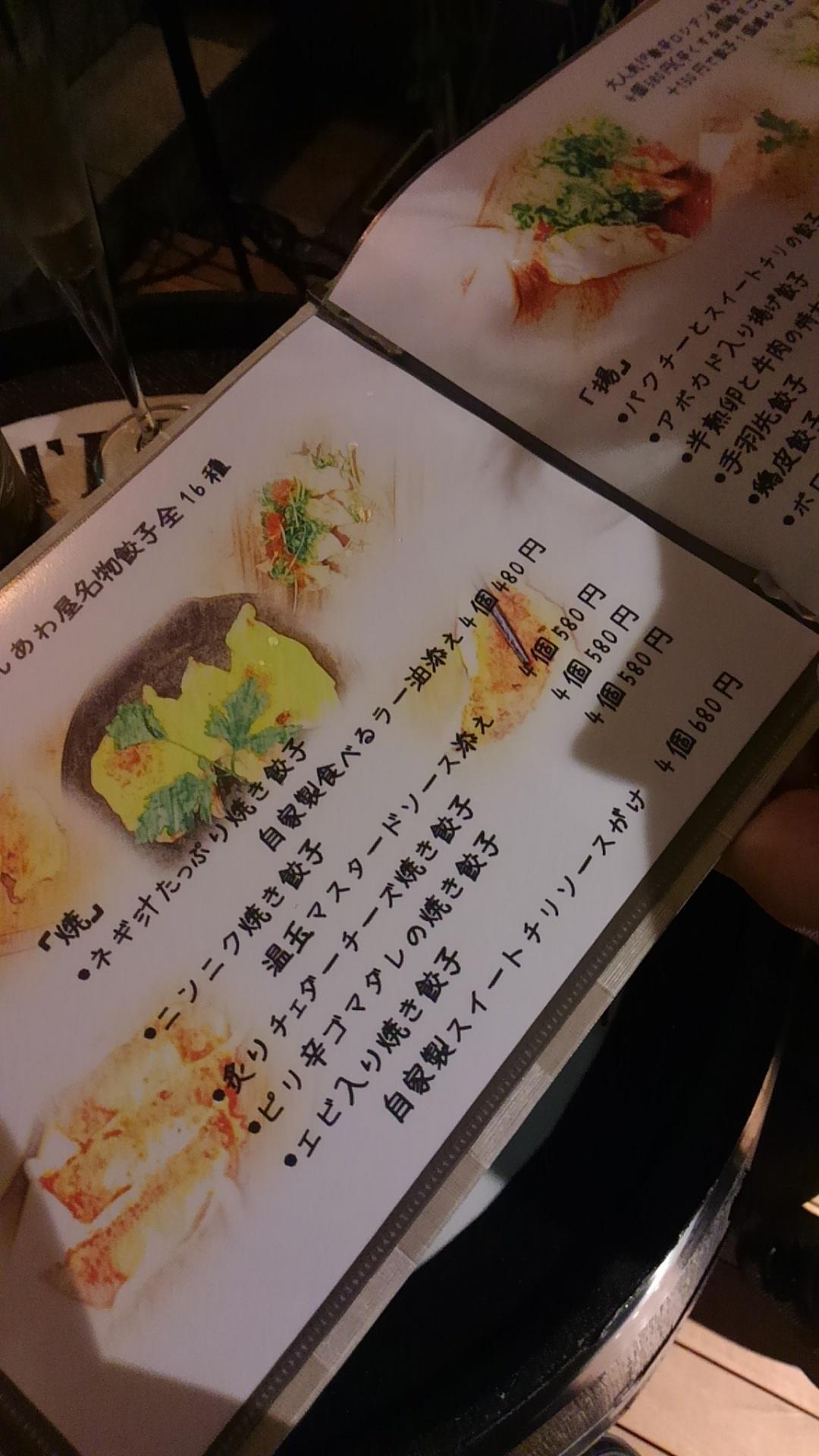 吉祥寺餃子バル あわ屋