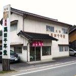黒田千年堂  - お店の外観です。清水寺の方にも売店があるそうです。