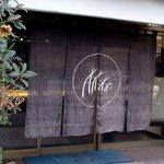 森の香本舗 - お店