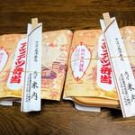 67091661 - 肉の米内 弁当