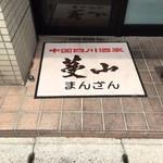 蔓山 - 店名入りマット