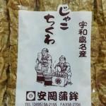安岡蒲鉾 - じゃこちくわは初めて購入。