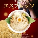帰ってきた宮田麺児 - 人気アイドル『嵐』のメンバーも食したイケ麺。いや、つけ麺