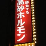 高砂ホルモン - 【2017.5.10】看板。