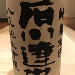 鮨 おとわ - 石川達也