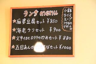 中国料理 松本 - 壁掛けランチメニュー