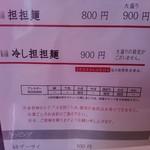 高崎はた山 - 【2017.5.16(火)】メニュー