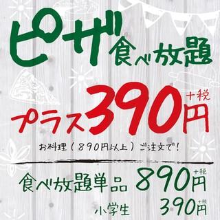 期間限定!ピザ食べ放題+390円(税抜)