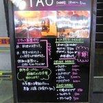TAO CAFE - 外看板