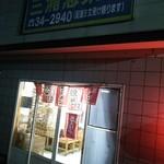 三浦惣菜店 -
