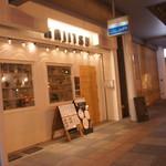 FRUIT & DINING BAR KAJITSU - 外観