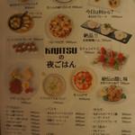 FRUIT & DINING BAR KAJITSU - 【メニュー】フード