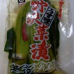 関谷醸造場 - 野沢菜です。