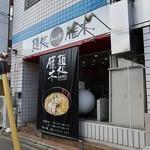 雁木 - 麺処 雁木