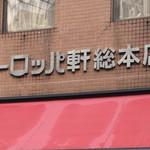 ヨーロッパ軒 総本店 - ヨーロッパ軒 総本店(福井市順化)外観