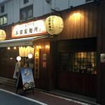 三田製麺所 - 2017年5月。訪問