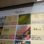 アロマフレスカ - 外観;1階の看板