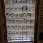 中井食堂 中井パーキングエリア(PA)下り線 - 券売機
