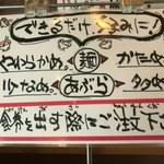 67124784 - 麺・あぶら
