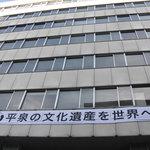 けんちょう食堂 - 食堂は岩手県庁舎の地階です。