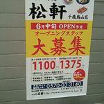 大衆酒場 亀屋 - 松軒オープン