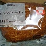 ローソン - 料理写真:ビーフカレーパン125円(2017/05)