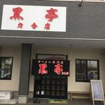 黒亭  - お店入り口(^^)
