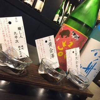 早得第2弾。お好きな日本酒3種飲み比べ¥1500が¥500!