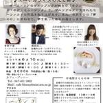 自家焙煎珈琲カフェ・ブレニー - 次回音楽会6月10日(土)です!