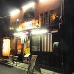 京都ラーメン研究所 -