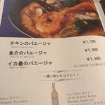 スパニッシュ レストラン チャバダ - メニゥ