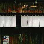 分田上 - 白い暖簾。