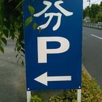 分田上 - お店から少し下ったところに4台分の駐車場。