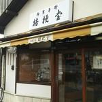 桔梗堂 - 昔ままだ、嬉しい(^o^)