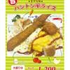 プチ グリル マルヨシ - 料理写真:ハントン風ライス