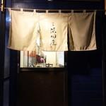 拉麺 浜田屋 - 外観