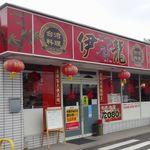 台湾料理 伊龍 -