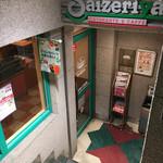 サイゼリヤ - サイゼリヤ 地下へ潜り込む〜