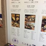 焼き鳥スタンド酒場 角福 - 入口お店紹介