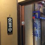 焼き鳥スタンド酒場 角福 - お店
