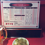 67156439 - メニュー、餃子130円〜♪